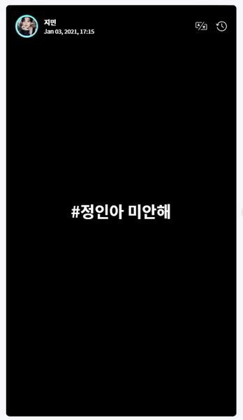 Фото №1 - За что вдруг извинился Чимин из BTS? 😯