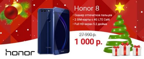 Фото №2 - Huawei устраивает новогодний фестиваль скидок