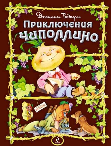 Фото №12 - Книжки на полку: для детей от 3 до 4 лет