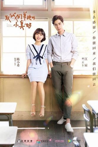 Фото №3 - 5 лучших китайских дорам про первую любовь