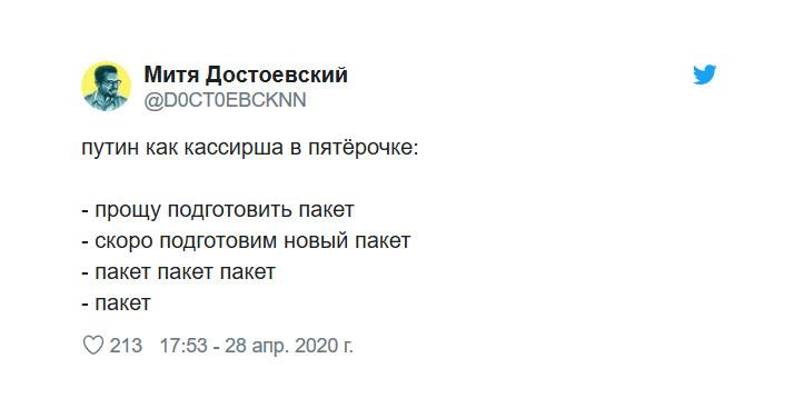 Фото №1 - Шутки про новое выступление Путина и «пакет неотложных мер»