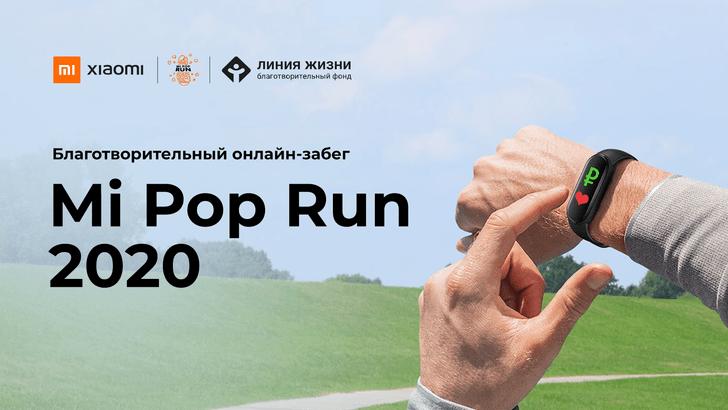 Фото №1 - Состоялся ежегодный благотворительный забег Xiaomi и «Линии Жизни»