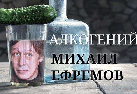 Алкогений: Михаил Ефремов
