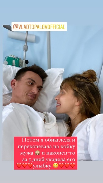 Фото №2 - Влад Топалов из больницы вышел на связь с поклонниками