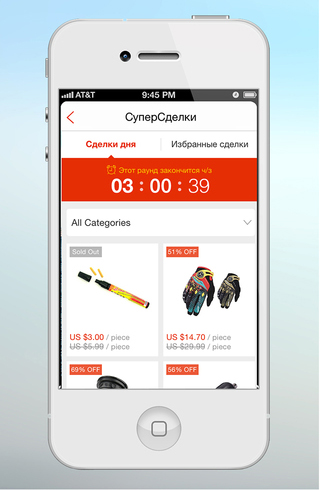 AliExpress  приложение