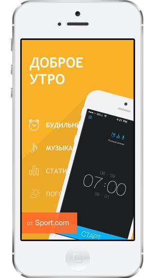 Умный будильник: фазы сна и запись ночных звуков приложение