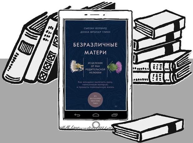 Фото №3 - 7 книг, которые помогут наладить отношения с родителями