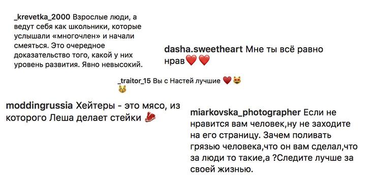 Фото №2 - Почему из-за Насти Ивлеевой теперь смеются над Элджеем