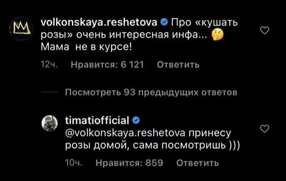 Фото №2 - Тимати спровоцировал слухи о воссоединении с Анастасией Решетовой