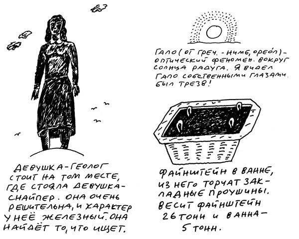 Фото №1 - Норильск. Голгофа и надежда