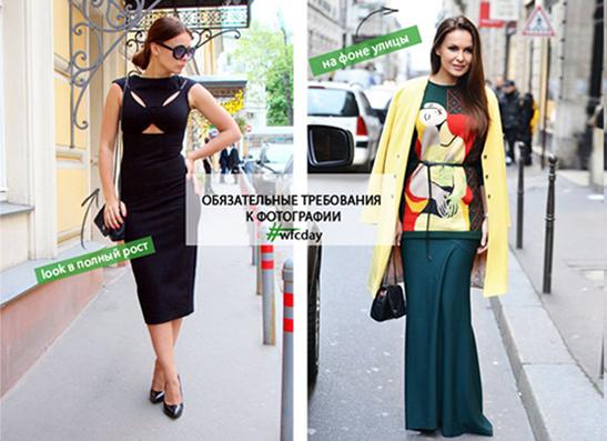 Фото №2 - World Fashion Channel проводит конкурс для всех модниц