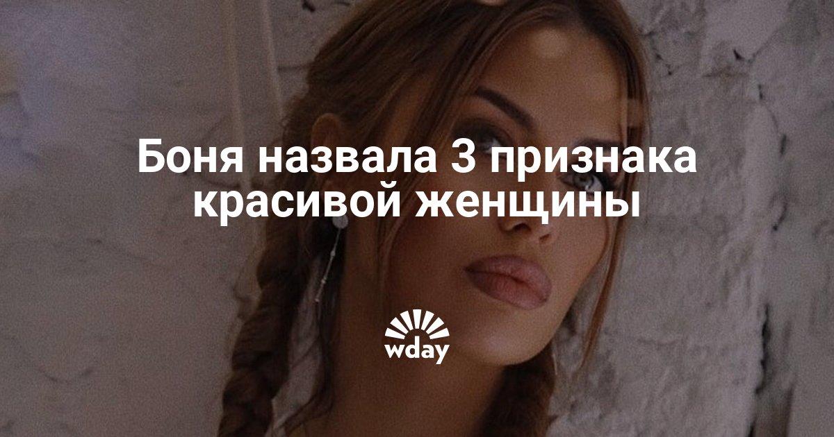 Виктория Боня назвала 3 признака красивой женщины: новости 2019