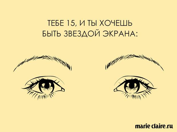 Фото №6 - Что ваши брови говорят о вас