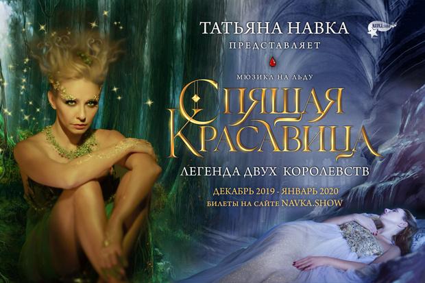 Фото №1 - Куда сходить: новое шоу Татьяны Навки «Спящая красавица: легенда двух королевств»