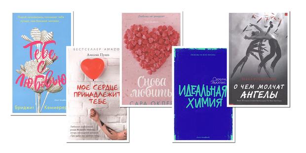 Фото №2 - 10 книг, которые стоит прочитать тем, кто влюблен (и тем, кто мечтает влюбиться)