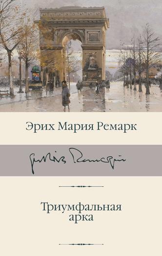 Фото №6 - Культовые романы о любви, которые тебе стоит прочесть