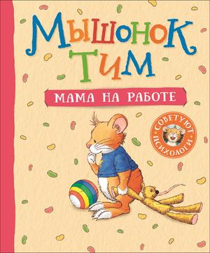Фото №1 - 10 веселых книг, которые развивают малыша незаметно