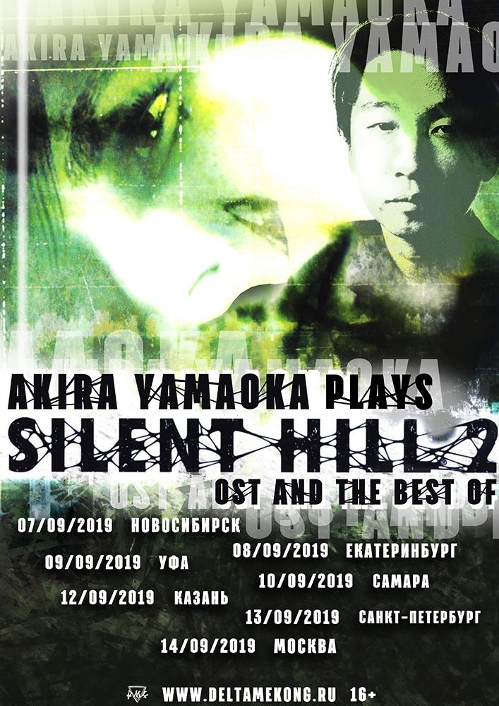 Фото №1 - История одной песни: саундтрек игры Silent Hill 2