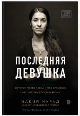 Фото №10 - Книги в черном: 10 умных нон-фикшн книг для серьезных девушек