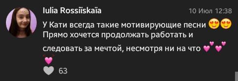 Фото №2 - У Кати Адушкиной вышла новая песня