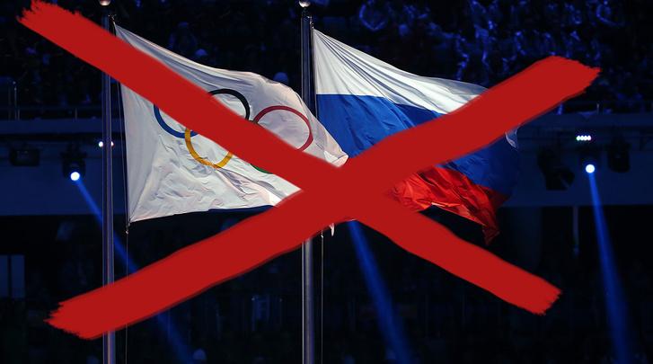 Фото №1 - Россию отлучили от Олимпиад и чемпионатов мира на 4 года