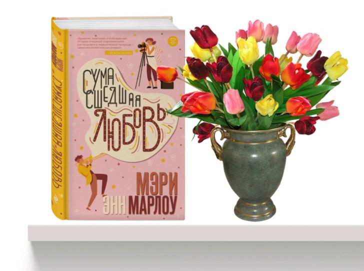 Фото №4 - 9 книг для идеальных майских праздников