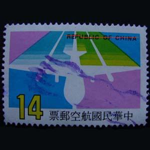 Фото №1 - Тайвань выпустил марку без Китая
