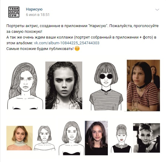 Фото №4 - Приложение дня: создай свой fashion-портрет с «Нарисую»