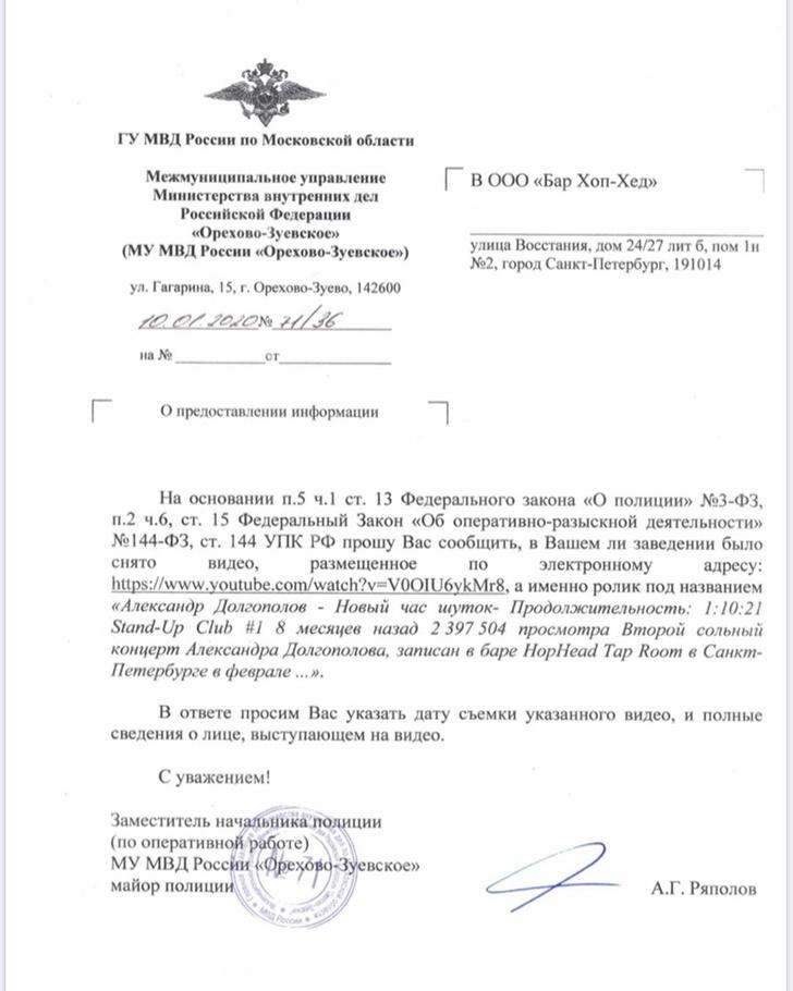 Фото №2 - На стендап-комика Александра Долгополова написали заявление об оскорблении чувств верующих