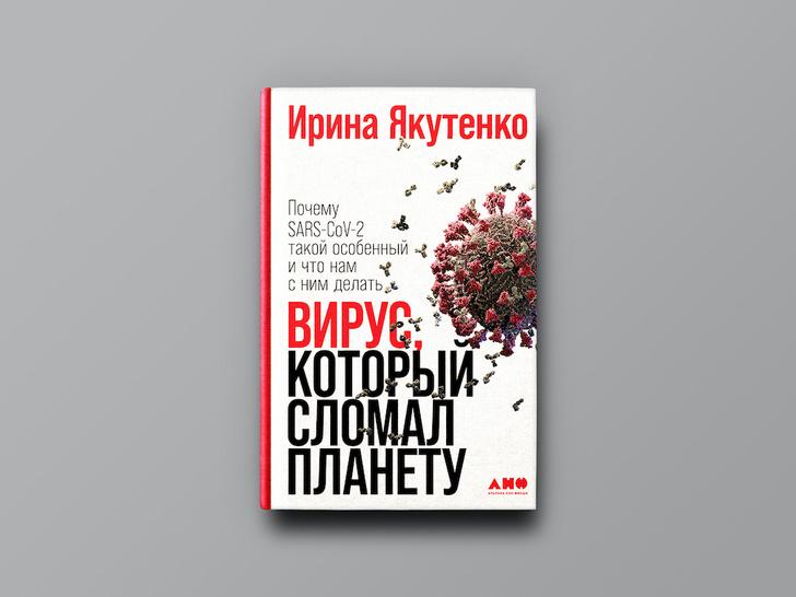 Фото №2 - В чем проблема с нынешней эпидемией: отрывок из книги Ирины Якутенко «Вирус, который сломал планету»
