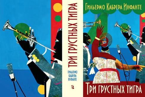 Фото №2 - 5 новых книг, которые нужно прочесть прямо сейчас