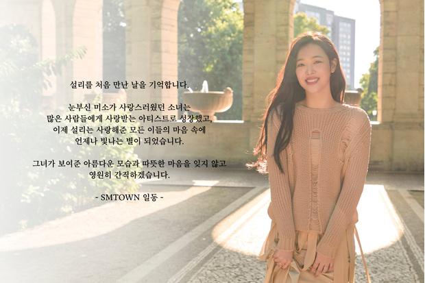 Фото №1 - SM Entertainment опубликовали официальное послание в память о Солли