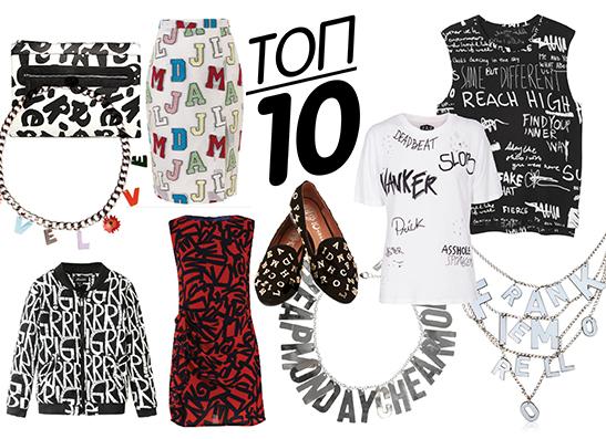 Фото №1 - Топ-10: Вещи с буквами