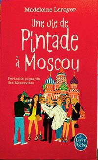 Фото №12 - Другая Москва: столица в иностранных путеводителях