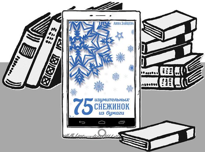 Фото №11 - Волшебство на каждой странице: книги, которые создадут новогоднее настроение
