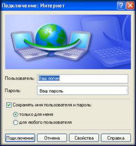 Фото №1 - Интернетом пользуется четверть россиян