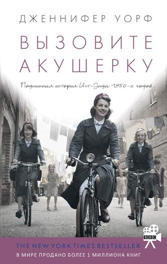Фото №2 - Читать и вдохновляться: 10 книг о сильных женщинах