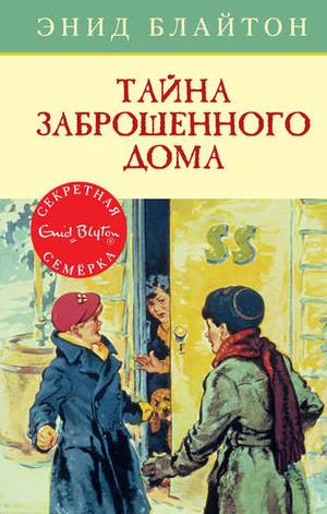 Фото №7 - 9 легендарных книг, которые мгновенно возвращают в детство