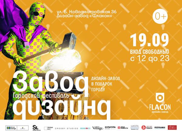 Фото №1 - Не пропусти фестиваль суперсовременного дизайна!