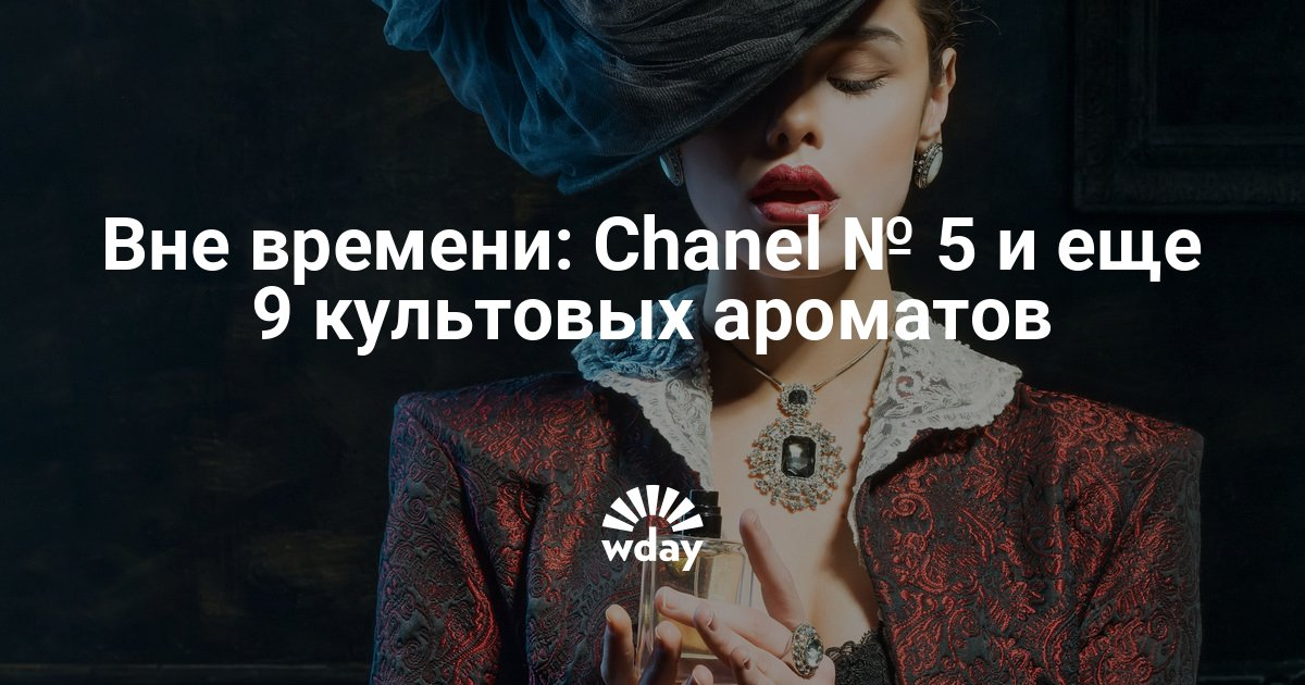 Вне времени: Chanel №5, Poison, Caleche и другие культовые ароматы