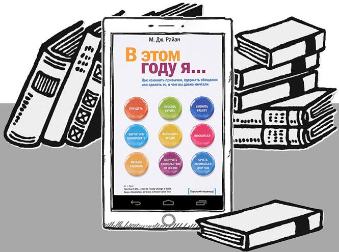 Фото №10 - С чистого листа: лучшие книги, которые помогут начать новую жизнь