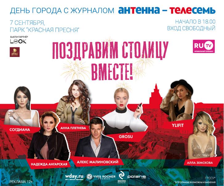 Фото №1 - Журнал «Антенна — Телесемь» и телеканал RU.TV проведут большой концерт в честь Дня города.