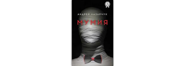 Фото №7 - Бомбически рекомендую! Шамиль Идиатуллин советует 10 самых страшных книг