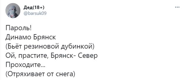 Фото №11 - Лучшие шутки про пароль «Брянск север», защищающий от полиции на митингах
