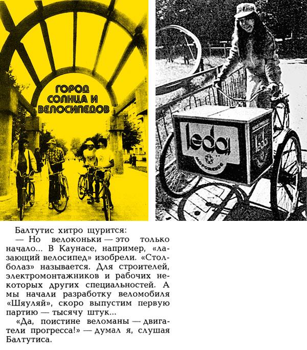Фото №9 - Полтора века на колесах