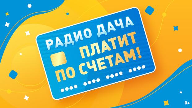 Фото №1 - «Радио Дача» вновь платит по вашим счетам!