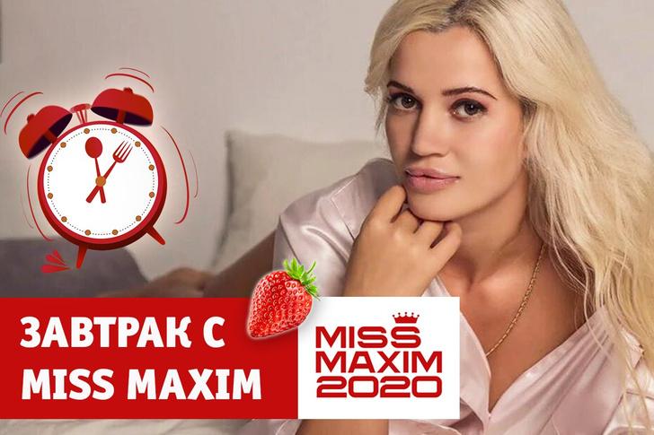 Фото №1 - «Видеозавтрак с Miss MAXIM»: Люссиена Смирнова учит готовить шакшуку
