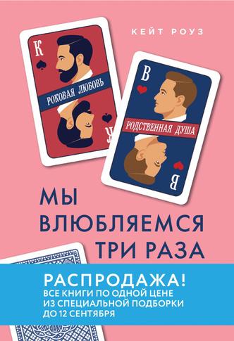 Фото №10 - 10 книг для тех, кто хочет найти свою любовь
