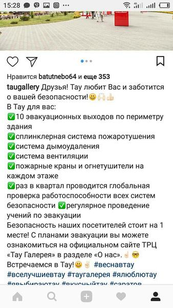 Фото №1 - Торговый центр в Саратове решил пропиариться на трагедии в Кемерово