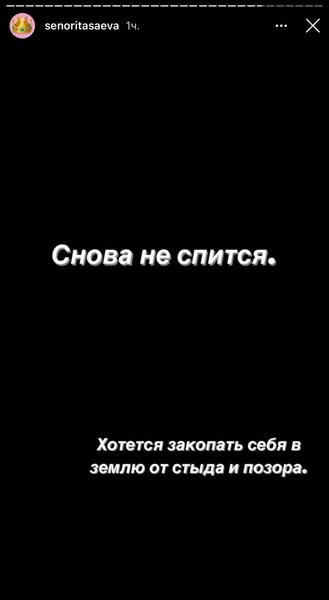 Фото №1 - Родственники Дины Саевой не верят в то, что у девушки не было романа с Егором Кридом